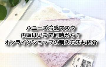 ハニーズ 冷感マスク 再販 いつ 何時から オンラインショップ 購入方法