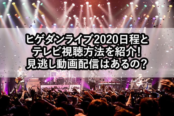 ヒゲダンライブ2020日程とテレビ視聴方法を紹介!見逃し動画配信はあるの?