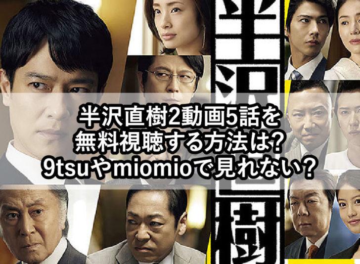 半沢直樹2動画5話から最終回を無料視聴する方法は?9tsuやmiomioで見れない?