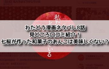 わたどう 漫画 ネタバレ 七桜  口コミ 和菓子 8話