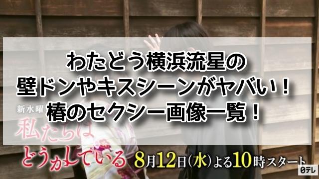 わたどう 壁ドン 横浜流星 キスシーン 椿 画像