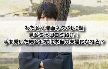 わたどう 漫画 ネタバレ 七桜 椿 口コミ 9話
