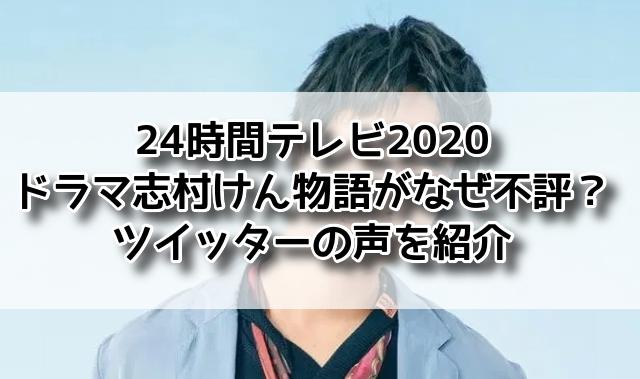 24時間テレビ 2020 ドラマ 志村けん なぜ ツイッター