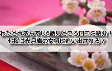 わたどう あらすじ 6話 口コミ 七桜 女将