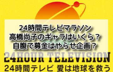 24時間テレビ マラソン ギャラ 募金 やらせ 企画