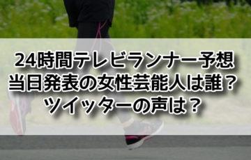 24時間テレビ ランナー 予想 当日発表 女性 誰 ツイッター