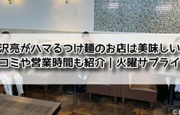 吉沢亮 つけ麺 店 美味しい 口コミ 営業時間