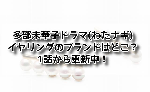 多部未華子 ドラマ イヤリング 1話 ブランド どこ わたナギ