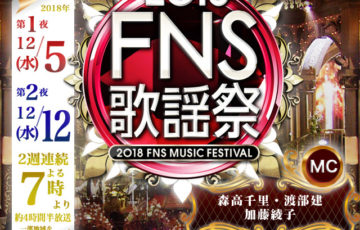 FNS歌謡祭志尊淳は歌が下手か上手い?声が震えてた?ツイッターの声