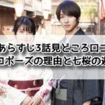 わたどう あらすじ 3話 見どころ 口コミ 椿 プロポーズ 七桜