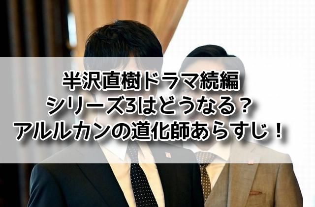 半沢直樹 ドラマ 続編 どうなる シリーズ アルルカン あらすじ