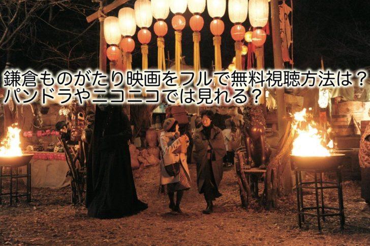 鎌倉ものがたり 映画 無料 視聴 フル パンドラ ニコニコ