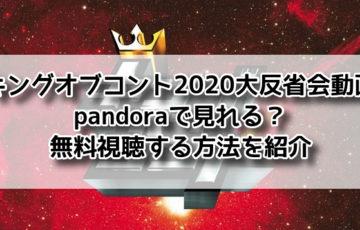 キングオブコント 動画 pandora 大反省会 無料視聴