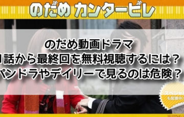 のだめ 動画 ドラマ 無料 1話 最終回 パンドラ デイリー
