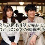 カネ恋 4話 放送回数 結末 完結 どうなる