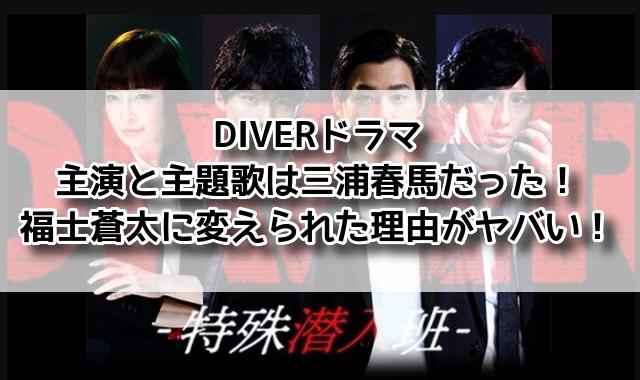 DIVER ドラマ 三浦春馬 主演 福士蒼太 主題歌