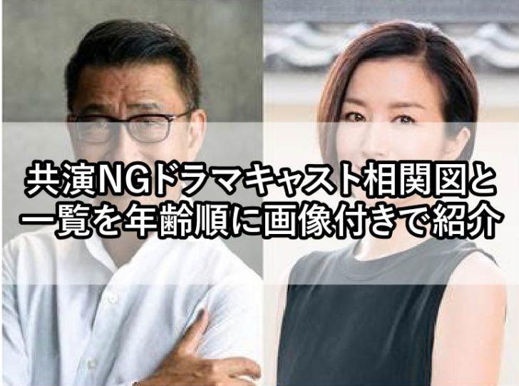共演NG ドラマ キャスト