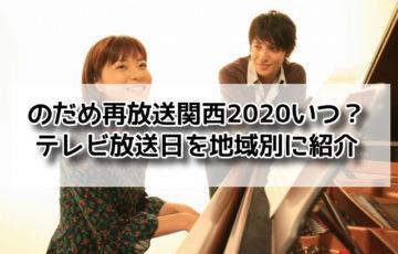 のだめ 再放送 関西 2020 いつ テレビ 放送