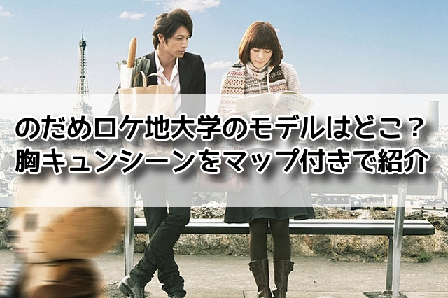 のだめ ロケ地 大学 モデル マップ 胸キュンシーン