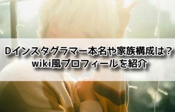 D インスタグラマー 本名 家族構成 wiki プロフィール