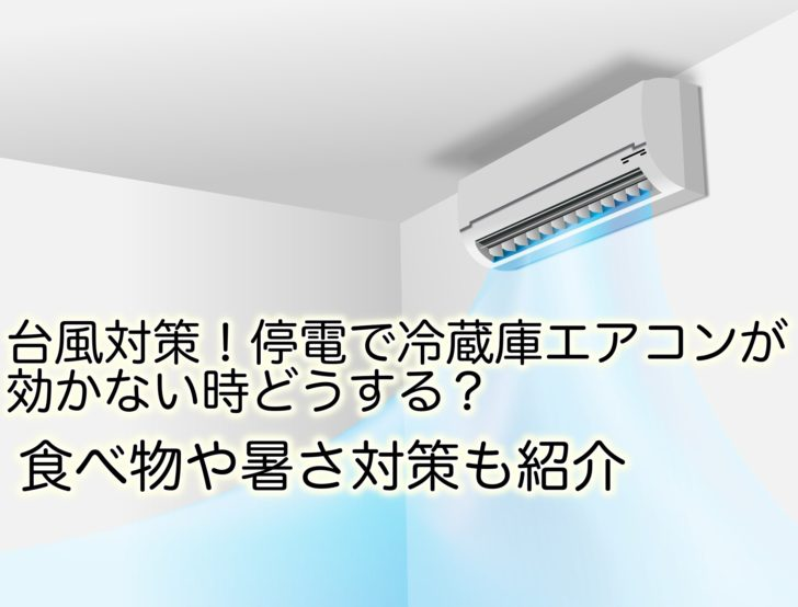 台風 対策 停電 冷蔵庫 エアコン 食べ物