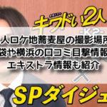 キワドい2人 ロケ地 蕎麦屋 池袋 横浜 口コミ 目撃情報 エキストラ