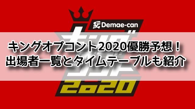 キングオブコント 2020 予想 優勝 出場者 タイムテーブル