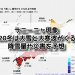 ラニーニャ現象 冬 雪 2020冬 大寒波 降雪量 災害