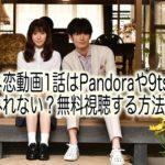 カネ恋 動画 1話 pandora 9tsu 無料視聴