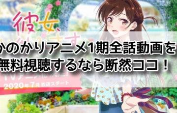 かのかり アニメ 動画 全話 無料 1期