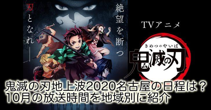 鬼滅の刃 地上波 名古屋 2020 10月 放送時間