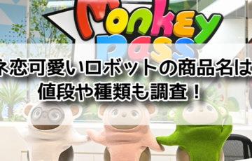 カネ恋 ロボット LABOT 商品 値段 種類