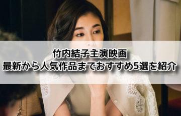 竹内結子 映画 最新 主演 人気 作品 おすすめ