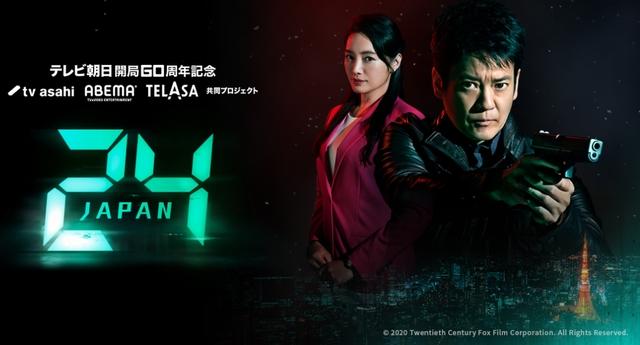24日本版 動画 1話 pandora 9tsu 見れない 無料視聴