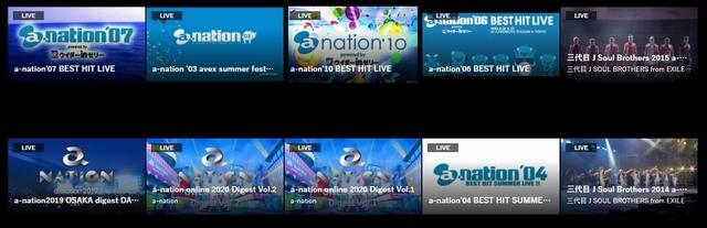 a-nation 2020 オンライン テレビ 見る方法 主演アーティスト セトリ