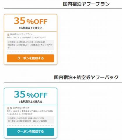ユニバ ホテル goto チケット 予約 楽天 じゃらん 安い 比較