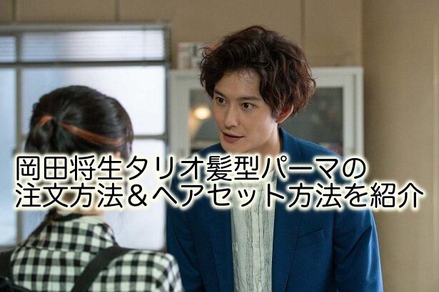岡田将生 髪型 パーマ タリオ 注文方法 ヘアセット