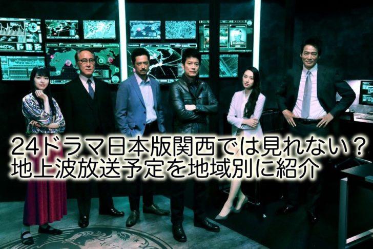 24 ドラマ 日本 関西 地上波 放送予定