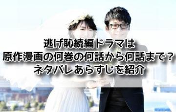 逃げ恥 続編 ドラマ 原作 漫画 何巻 何話から 何話まで ネタバレ あらすじ