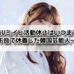 NiziU ミイヒ 活動休止 いつまで 体調不良 休養 韓国 芸能人