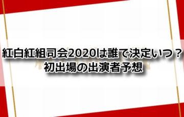 紅白 紅組 司会 2020 決定 いつ 初出場 出演者 予想