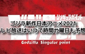 ゴジラ 新作 日本 アニメ 2021 テレビ放送