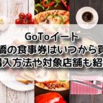 gotoイート 愛知 豊橋 食事券 いつから 購入 対象店舗