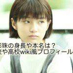 蒲田彩珠 身長 本名 中学校 高校 wiki風 プロフィール