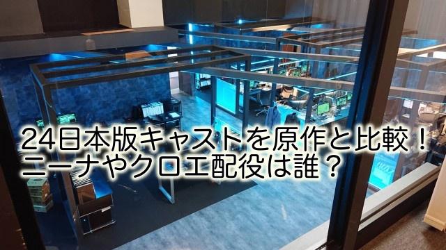 24 日本版 キャスト 比較 原作 ニーナ クロエ 配役
