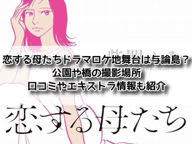 恋する母たち ドラマ ロケ地 舞台 与論島 撮影場所 口コミ エキストラ
