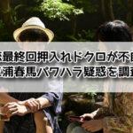 カネ恋 最終回 ドクロ 押入れ 不自然 三浦春馬 パワハラ 疑惑