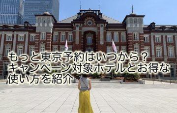 もっと東京 予約 いつから キャンペーン対象ホテル 使い方