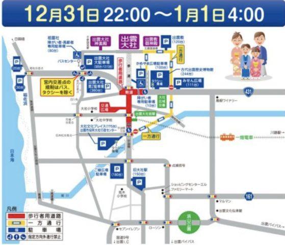 出雲大社 初詣 2021 混雑 所要時間 時間 交通規制 駐車場