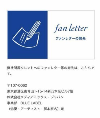 磯村勇斗 ファンクラブ 会員 入会方法 ファンイベント ファンレターの宛先